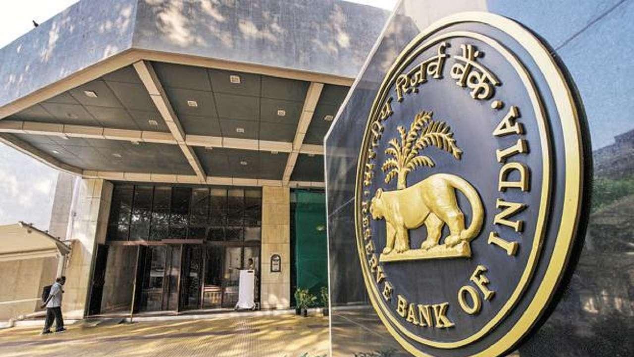 Reserve Bank of India Recruitment 2021: रिजर्व बैंक ऑफ इंडिया ने निकाली 10वीं पास युवाओं के लिए 841 पदों पर भर्ती