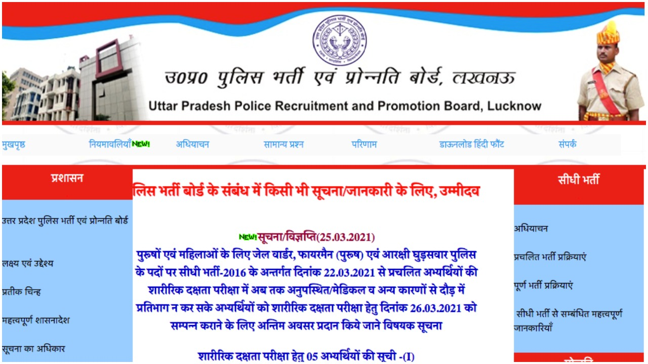 UPPRB UP Police SI Recruitment 2021 : Posts 9534, Apply Online from 01 April 2021 at official website : www.uppbpb.gov.in