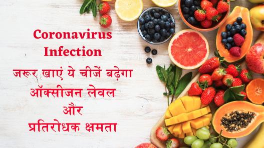 Coronavirus Infection से बचाव  के लिए डाइट में शामिल करें ये चीजें बढ़ेगा ऑक्सीजन लेवल और रोग प्रतिरोधक क्षमता